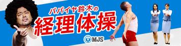 http://www.mjs.co.jp/ads/keiritaisou/